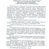 Мінський меморандум: деталі реалізації перемир'я