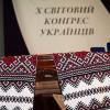 Світовий конгрес українців шукає директора представництва Україні
