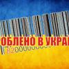 МЗС вирішило розповісти всьому світу про українського виробника