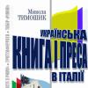 Світ побачило видання про українську книгу і пресу в Італії