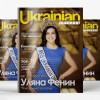 На Різдво у Чикаго запустили український журнал