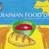 У Вашингтоні відбувся День української кухні