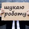 Через ситуацію в країні вдвічі більше українців шукають роботу за кордоном