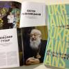 У Києві презентували книгу про успішних українців