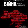 Вийшла друком книга про те, як Україні перемогти у гібридній війні