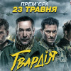 В Україні стартує телесеріал про бійців АТО
