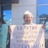 У Москві пікети проти вторгнення Росії вже стали традицією
