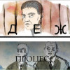 Росіяни створили комікс про суд над Савченко