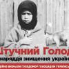 В Україні створили інфографіку, що пояснює причини та наслідки Голодомору