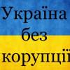 УГКЦ ініціює рух протидії корупції в Україні