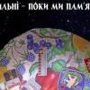 Американський художник закликає зустріти Новий рік, згадуючи Майдан