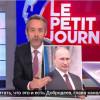 Французький телеканал висміяв грубу брехню російських медіа