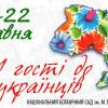 У Києві відбудеться туристичний фестиваль «У гості до українців»