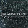 У Вашингтоні відбувся допрем'єрний показ документального фільму про Майдан