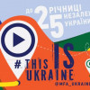 До річниці Незалежності МЗС збирає короткі відео про улюблені місця українців