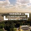 Українські телевізійники відтворили справжнє обличчя Івана Мазепи