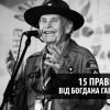 15 правил життя Богдана Гаврилишина
