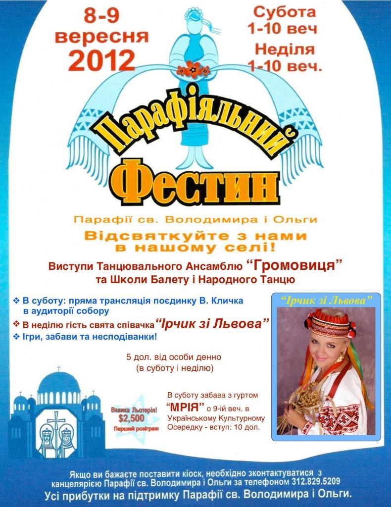 Український фестиваль у Чикаго – 8-9 вересня
