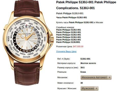 Годинник замміністра коштує 47 тисяч доларів 22-2-1