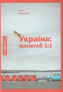 ukraina_maschtab_1-1
