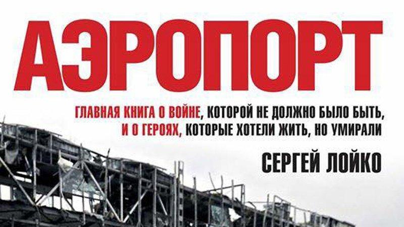 "Фрагмент обкладинки книги ""Аеропорт"" видавництва Брайт Букс"