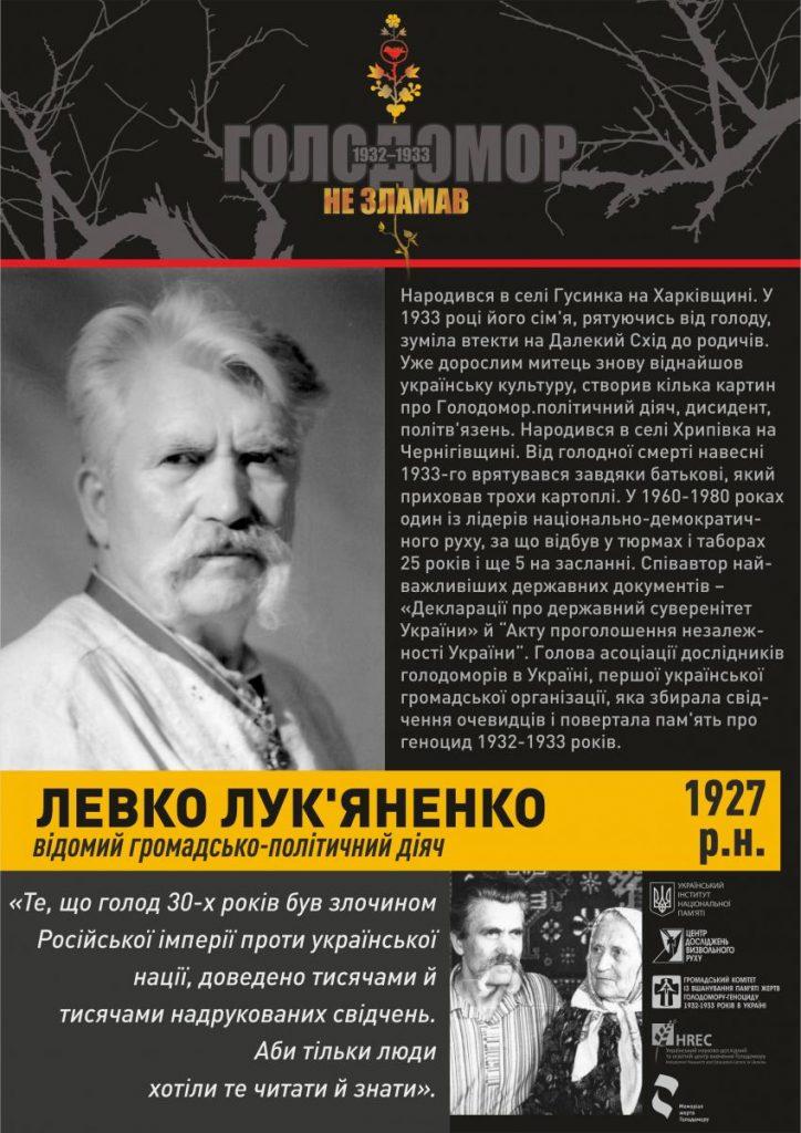 levko_lukyanenko_internet_baner